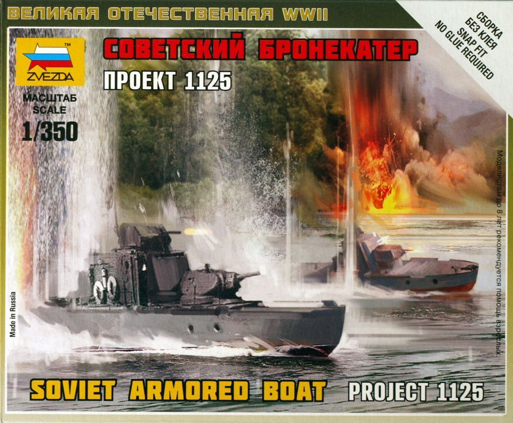 1/350 SOVIET ARMORED BOAT PROJECT