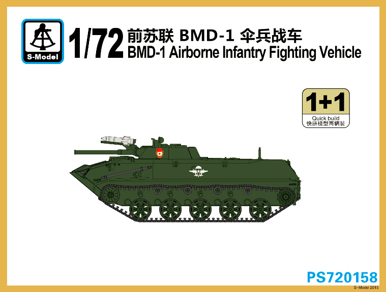 1/72nd S-Model Soviet BMD1 Airborne Infantry Fighting Vehicle