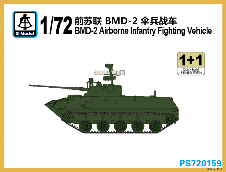 1/72nd S Model Soviet BMD2 Airborne Infantry Fighting Vehicle