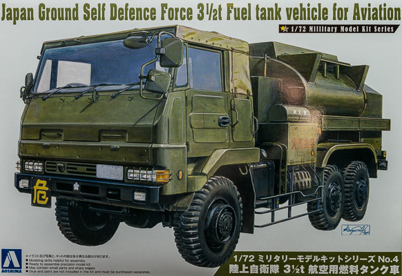 Aoshima  1/72 Japan Ground Self Defense Force 3 1/2t Fuel Tank V