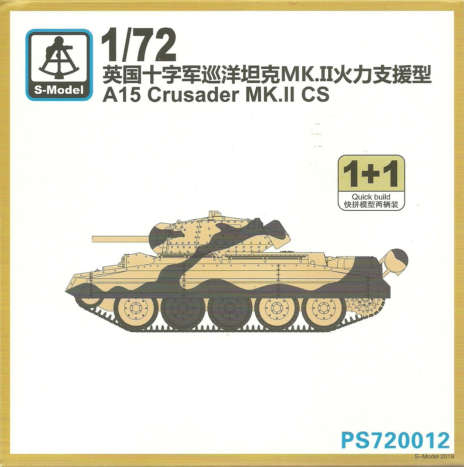 1/72 S-Model Crusader MII CS